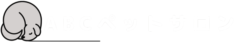 ABCペットサロン(サンプル)